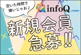 infoQ(インフォキュー)新規会員急募